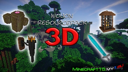Wolion 3D ресурс пак [128x128] [1.7.10]