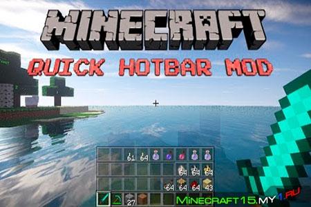 Quick Hotbar мод Minecraft [1.7.10]