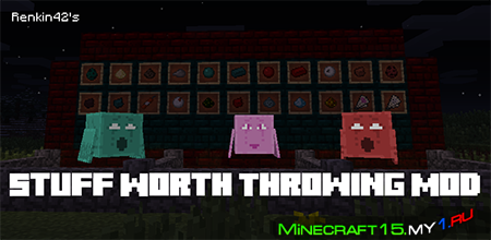 Stuff Worth Throwing Mod для Minecraft [1.5.2]