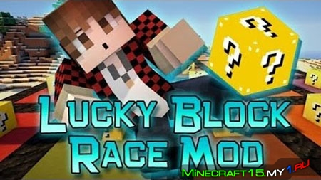 Lucky Block Race [Карта]