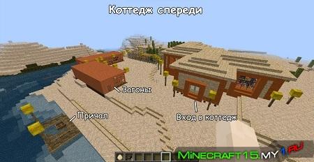 Desert Estate [Карта]
