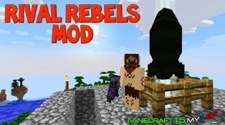 Rival Rebels Mod для Minecraft [1.5.2]