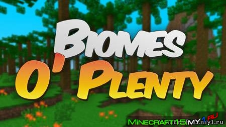 Biomes O' Plenty мод Minecraft [1.7.10]