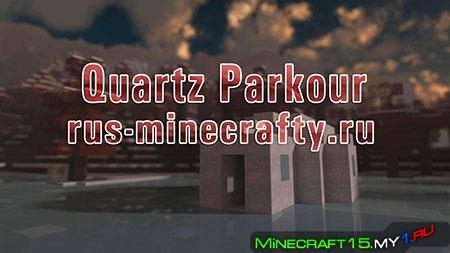 Quartz Parkour [Карта]