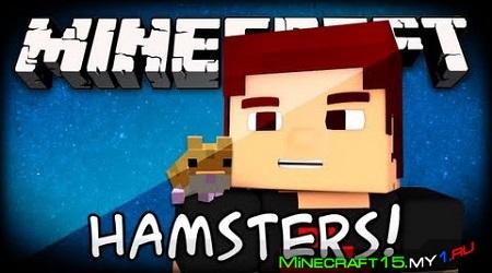 Invincible Hamster Mod для Minecraft [1.5.2]