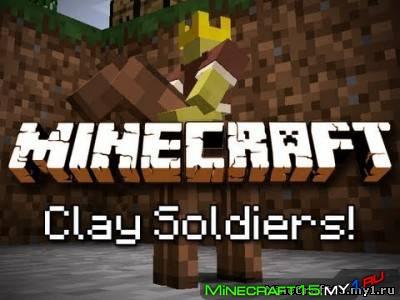 Clay Soldiers Mod для Minecraft [1.5.2]