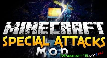 Special Attacks Mod для Minecraft [1.8]
