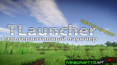 TLauncher 1.59 [Все версии до 1.8.8]