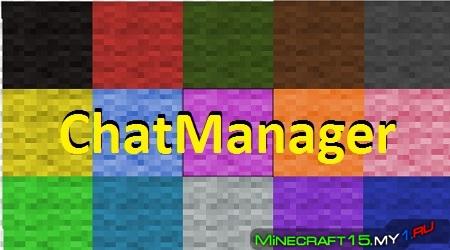 ChatManager плагин Minecraft [1.7.10]
