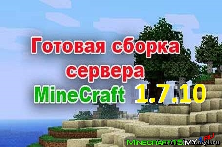 Готовый сервер Minecraft 1.7.10 c плагинами