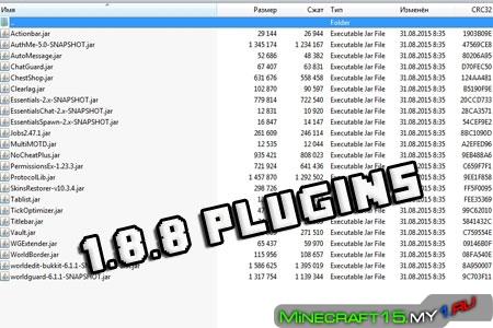 Сборник необходимых Bukkit плагинов для сервера 1.8.8 (рус)