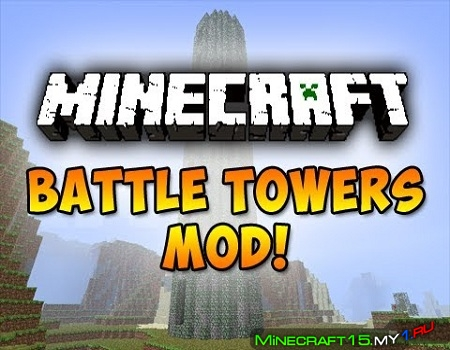 Battle Towers мод Майнкрафт 1.7.10