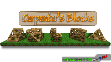 Carpenter's Blocks Mod для Minecraft [1.5.2]