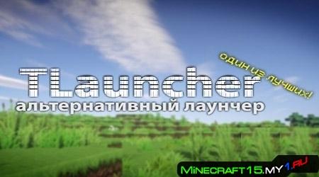 TLauncher 0.7 [Все версии поперед 0.9.1]