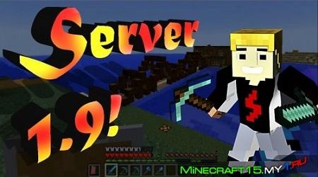 Сервер на Майнкрафт 1.9