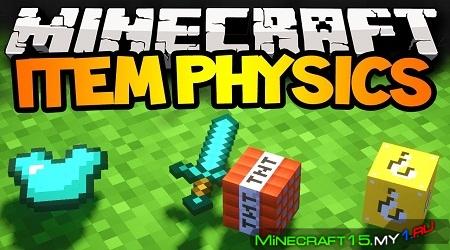 ItemPhysic мод на Майнкрафт 1.7.10
