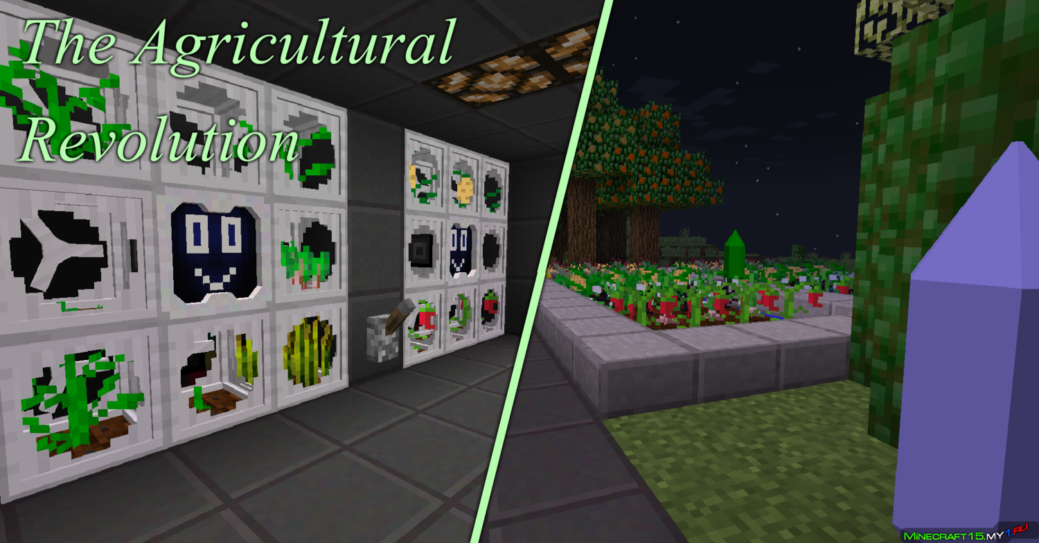 Мод The Agricultural Revolution для Minecraft 1.10.2