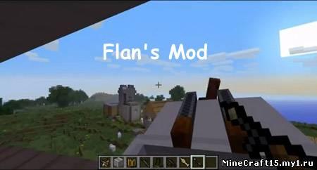 Flan's Mod для Minecraft [1.4.7]