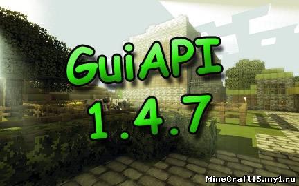 GuiAPI для Minecraft [1.4.7]