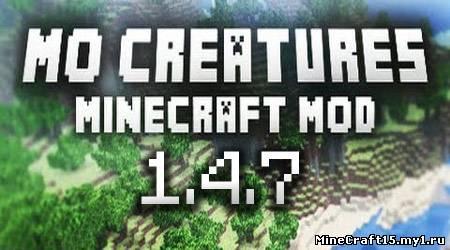 Mo'Creatures Mod для Minecraft [1.4.7]