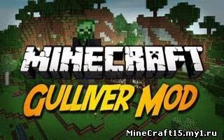 Gulliver Mod для Minecraft [1.4.6] [1.4.7]