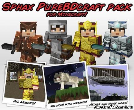 Sphax PureBDCraft текстур пак [32x] [1.4.7]