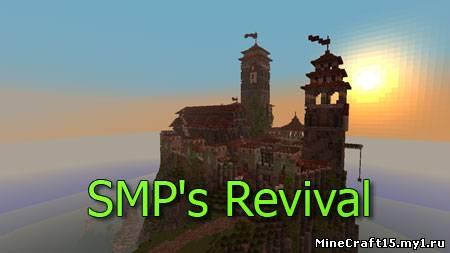 SMP's Revival текстур пак [16x] [1.5.1] [1.5]