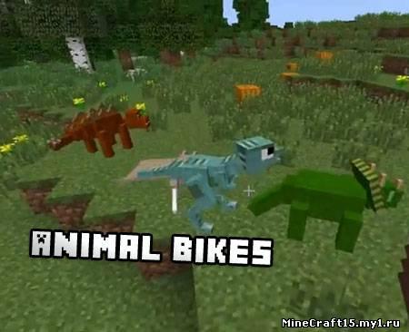 Animal Bikes мод Minecraft [1.4.7]