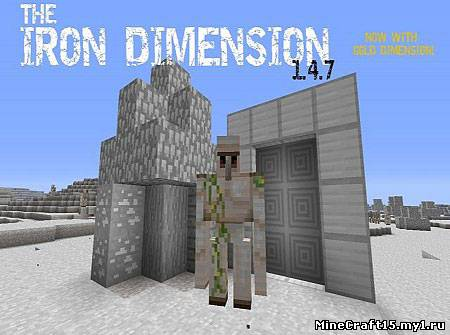 The Iron Dimension мод Minecraft [1.4.7]