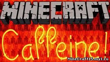 Caffeine чит клиент Minecraft [1.4.7]