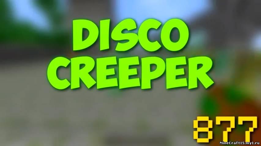 DiscoCreeper мод Minecraft [1.4.7]