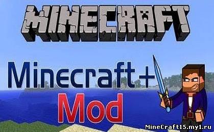 Здесь вы можете скачать моды для minecraft