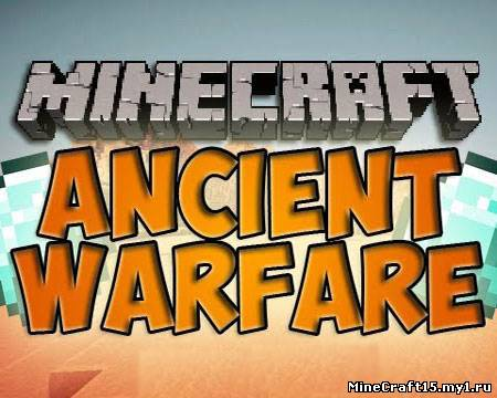 ANCIENT WARFARE мод Minecraft [1.4.7]