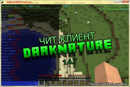 Чит клиент DarkNature [1.4.7]
