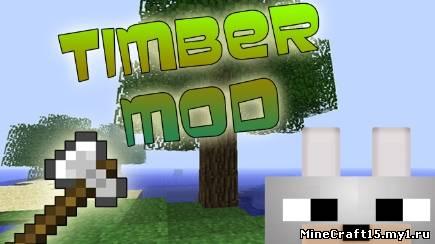 Timber мод Minecraft [1.5.1]