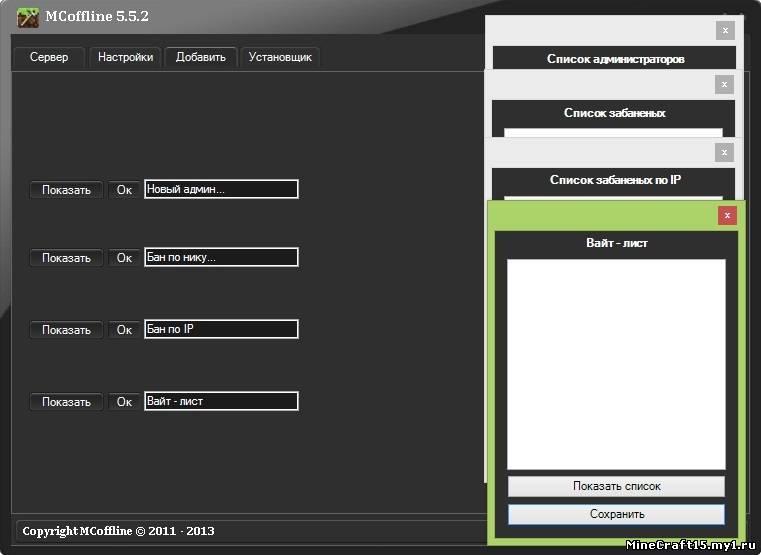 скачать программу для создание сервера в майнкрафт 1.7.2 #8