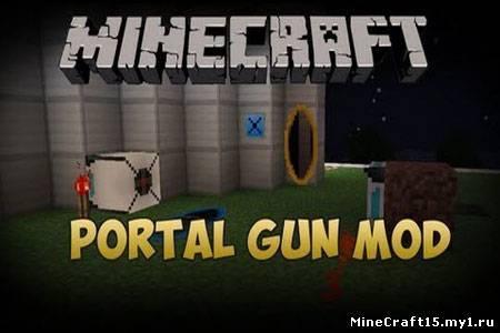 Portal Gun для Minecraft [1.5.1]