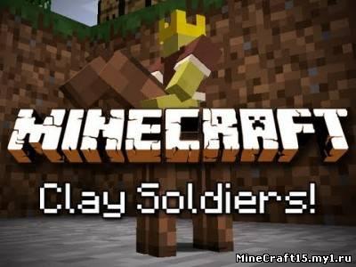Clay Soldiers Mod для Minecraft [1.5.1]