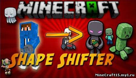 Shape Shifter Z мод Minecraft [1.5]