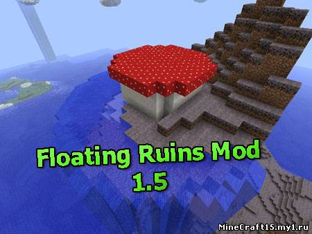 FloatingRuins мод Minecraft [1.5]