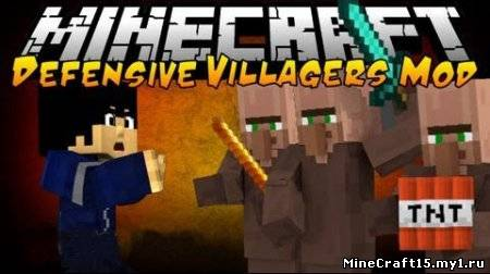 Defensive Villagers Mod для Minecraft [1.5.1]
