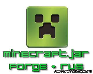 minecraft.jar [1.5.1] с Forge и русификатором