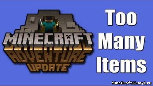 TooManyItems для Minecraft [1.5.1]