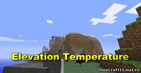 Elevation Temperature мод Minecraft [1.5]