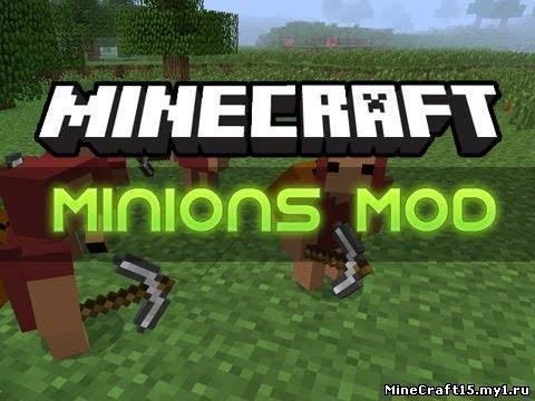 Minions мод Minecraft [1.5.1]