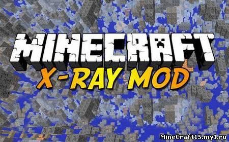X-Ray Mod чтобы Minecraft [1.5.2]
