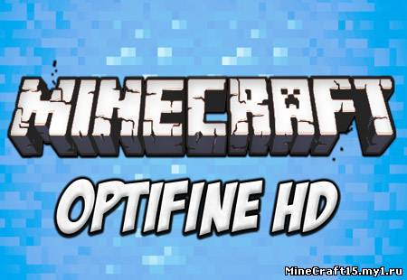 Optifine HD [1.5.2]