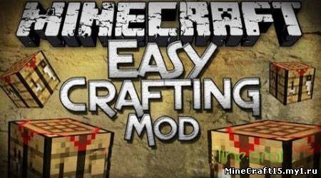 Easy Crafting Mod для Minecraft [1.5.1]