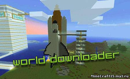 World Downloader мод Minecraft [1.5.1]