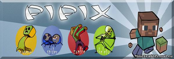 Pipix 2.8.1 автоустановка модов Minecraft 1.5.1, 1.5, 1.4.7, 1.4.6